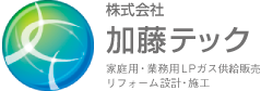 株式会社 加藤テック | 家庭用・業務用LPガス供給販売 リフォーム設計・施行